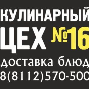 КУЛИНАРНЫЙ ЦЕХ №16